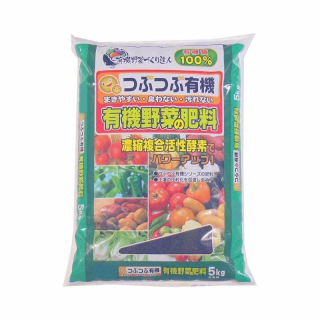 あかぎ園芸 つぶつぶ有機野菜の肥料 5kg 4袋 S