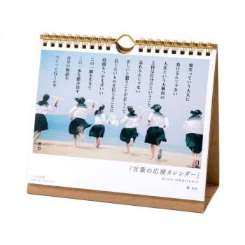 【同梱・代引き不可】詩人きむ 31作品 日めくり 言葉の応援カレンダー KHCY-01