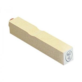 C 消費税 1S-W/輸免スタンプ(木製印台版)