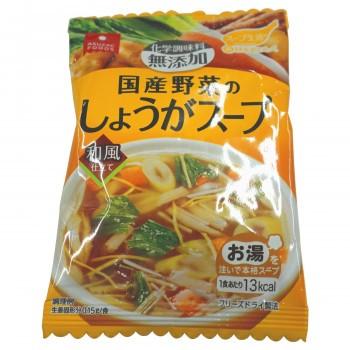 アスザックフーズ スープ生活 国産野菜のしょうがスープ 個食 4.3g×60袋セット (送料無料) 直送