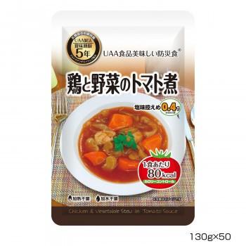 【同梱・代引き不可】アルファフーズ UAA食品 美味しい防災食 カロリーコントロール鶏と野菜のトマト煮130g×50食