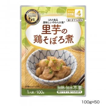 【同梱・代引き不可】アルファフーズ UAA食品 美味しいやわらか食 里芋の鶏そぼろ煮100g×50食