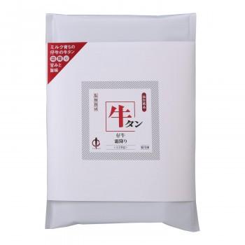仙台・陣中 仔牛の牛タン霜降り塩麹熟成 120g(冷凍)(送料無料)直送