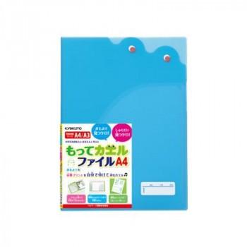 キョクトウ もってカエルファイル ブルー A4 表2ポケット・表3マチ付ポケット 5冊セット SE02B