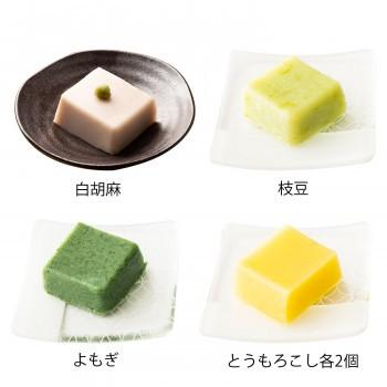 はんなり都 料亭の胡麻豆腐4種セット (白胡麻、枝豆、よもぎ、とうもろこし各2個)