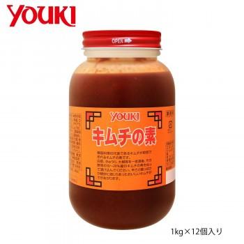 YOUKI ユウキ食品 キムチの素 1kg×12個入り 212624 (送料無料)
