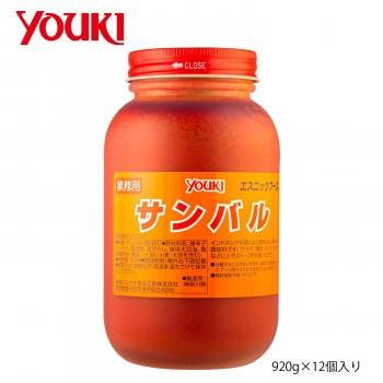 お徳用 調味料 まとめ買い YOUKI ユウキ食品 サンバル 920g×12個入り 212277