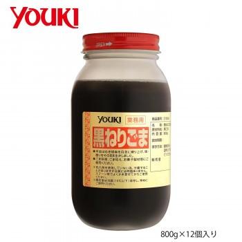 お徳用 調味料 まとめ買い YOUKI ユウキ食品 ねりごま(黒) 800g×12個入り 212406
