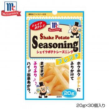 YOUKI ユウキ食品 MC ポテトシーズニング フレンチ 20g×30個入り 123709