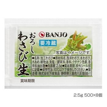まとめ買い 調味料 業務用 wasabi BANJO 万城食品 おろしわさび生 (2.5g×500)×8袋入 150010