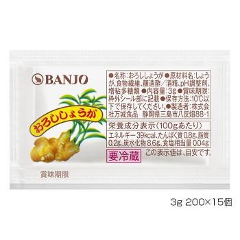 BANJO 万城食品 おろし生姜 3g 200×15個入 220010 (送料無料) 直送