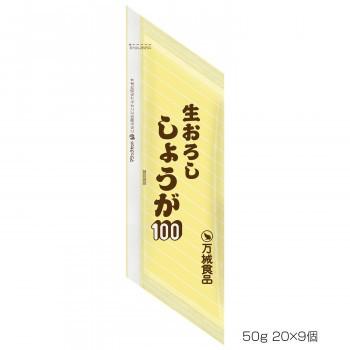 BANJO 万城食品 生おろし生姜F 50g 20×9個入 220042
