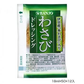 wasabi 業務用 調味料 BANJO 万城食品 わさびドレッシング 18ml×50×12入 460038 まとめ買い