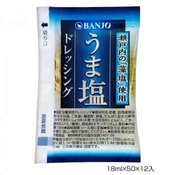 まとめ買い 調味料 業務用 BANJO 万城食品 うま塩ドレッシング 18ml×50×12入 460052