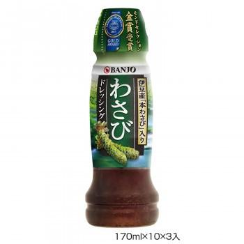 業務用 wasabi まとめ買い 調味料 BANJO 万城食品 わさびドレッシング 170ml×10×3入 460070