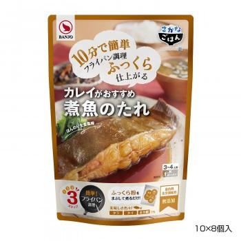 まとめ買い 調味料 業務用 BANJO 万城食品 煮魚のたれ 10×8個入 490659