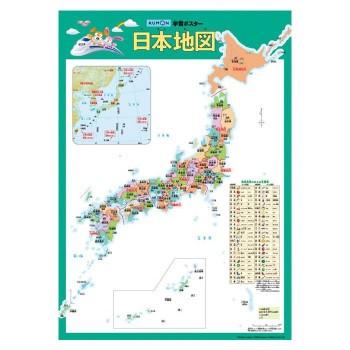 【同梱・代引き不可】KUMON くもん 紙製 学習ポスター 日本地図 GP-71 2歳以上