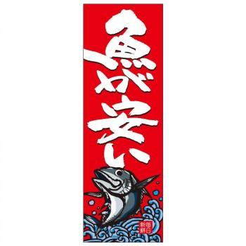天吊幕 49018 魚が安い 赤 鮪450