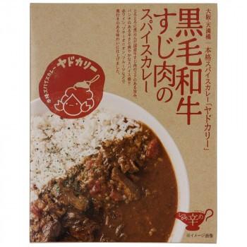 ミッション 黒毛和牛すじ肉のスパイスカレー 20食セット (送料無料) 直送