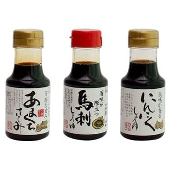 橋本醤油ハシモト 150ml醤油3種セット(あまくち刺身・馬刺・にんにく各8本) (送料無料) 直送