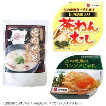 【同梱・代引き不可】こまち食品 比内地鶏ぞうすい×2 + 茶碗蒸し×3 + コンソメじゅれ×3 セット