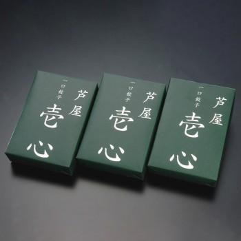 【同梱・代引き不可】芦屋 一口餃子「壱心」セット 7g 30個入 3折セット HI-50