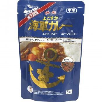 調味商事 よこすか海軍カレーネイビーブルーカレーフレーク カレールウ中辛 125g(5皿分)×48袋