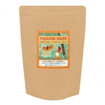 プレゼント パプアニューギニア産 珈琲豆 コク シティロースト コーヒー豆 苦味 ギフト 銀河コーヒー パラダイスビーン パプアニューギニ