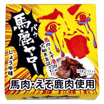 【同梱・代引き不可】北都 馬鹿ヤロー缶詰 (馬肉とえぞ鹿肉の大和煮) 70g 10箱セット