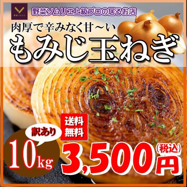 たまねぎ もみじたまねぎ 愛媛県産 玉葱 タマネギ もみじ3号 送料無料 甘いタマネギ 約10kg