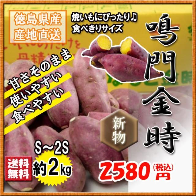 鳴門金時 徳島県産 S 2S 食べ切りサイズなると金時 金時芋 さつまいも 2kg 新物 送料無料