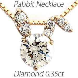 ネックレス ダイヤモンド ゴールド 18k ペンダント ラビット ウサギ ウサギ アニマル K18 PG