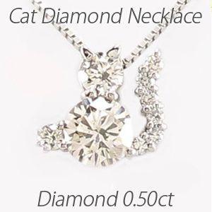 ダイヤモンド ネックレス レディース プラチナ 900 ペンダント 猫 ネコ キャット アニマル