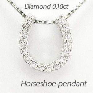 馬蹄 ネックレス レディース ダイヤモンド ホースシュー プラチナ 900 ペンダント 0.10ct