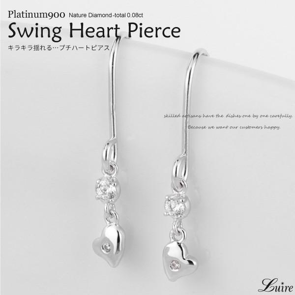 (リュイール)Luire ピアス ハート 揺れる スウィング ダイヤモンド プラチナ PT900