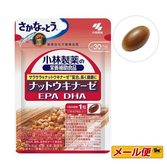 【2個までネコポス配送可】小林製薬 ナットウキナーゼ・DHA・EPA 30粒入 栄養補助食品