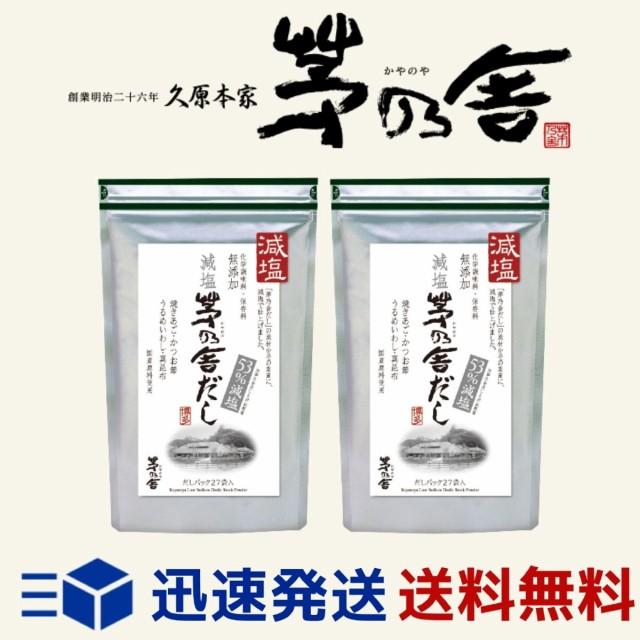 2袋セット 減塩 茅乃舎だし 8g×27袋 かやのやだし 出汁 国産原料 無添加 久原本家 正規品