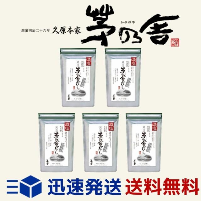 5個セット 減塩 茅乃舎だし 8g×27袋 かやのやだし 出汁 国産原料 無添加 久原本家 ポイント消化
