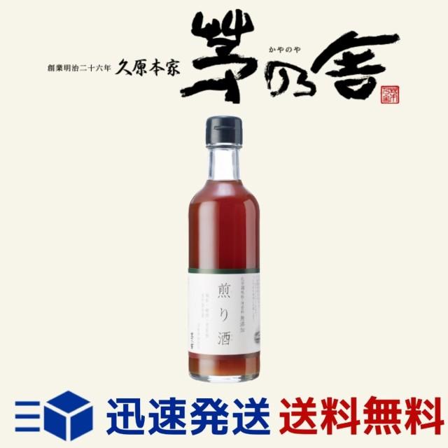 茅乃舎 煎り酒 300ml 久原本家