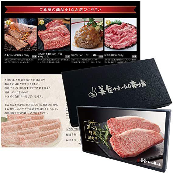 父の日 カタログギフト グルメ お肉 の ギフト券 選べる (松阪牛 / 米沢牛 / 奥羽牛 / 国産牛) 特選 牛肉