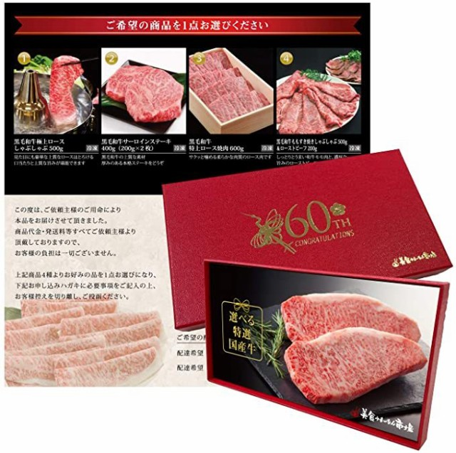 カタログギフト 還暦 お祝い BOX 入り 長寿祝い グルメ 内祝い お肉 の ギフト 券 選べる 特選 牛肉 黒毛和牛