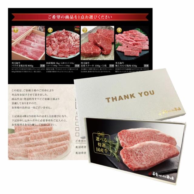 カタログギフト グルメ 内祝い お肉 の ギフト 券 thank you box 入り 選べる 特選 牛肉 黒毛和牛 国産 焼肉