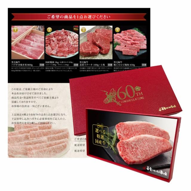 カタログギフト 還暦 お祝い BOX 入り 長寿祝い グルメ 内祝い お肉 の ギフト 券 選べる 特選 牛肉 黒毛和牛 国産 焼肉