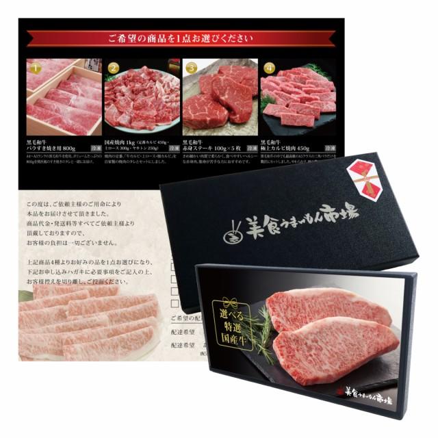 母の日 2021 カタログギフト グルメ 内祝い お肉 の ギフト 券 のしシール付き 選べる 特選 牛肉 黒毛和牛 国産 焼肉