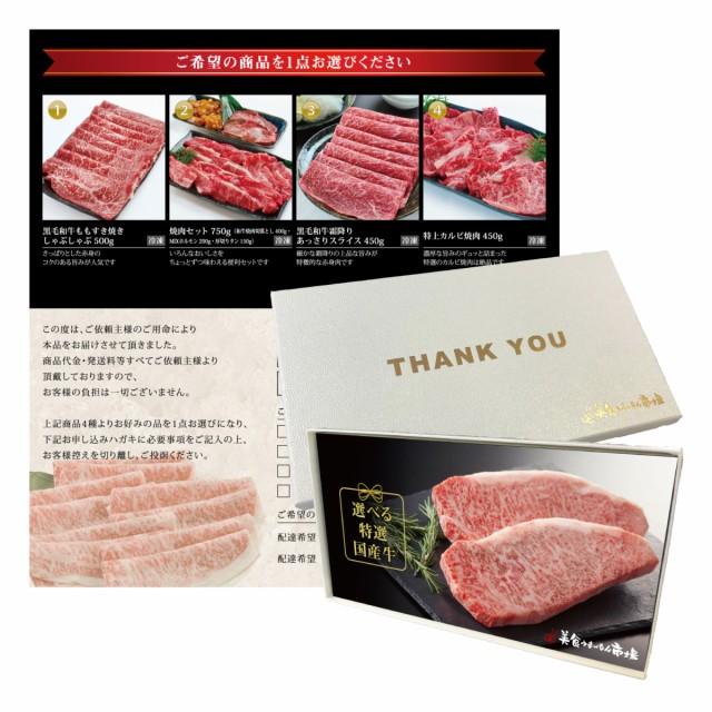カタログギフト グルメ 内祝い お肉 の ギフト 券 thank you box 選べる 特選 牛肉 黒毛和牛 や 焼肉 セット