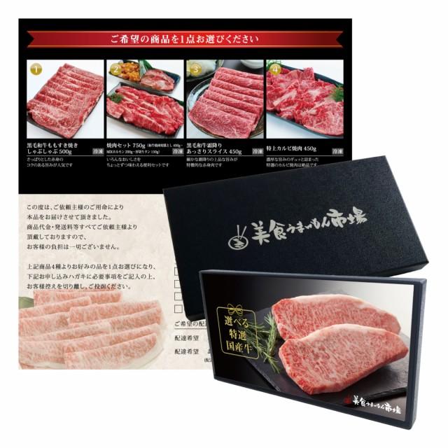 カタログギフト グルメ 内祝い お肉 の ギフト 券 選べる 特選 牛肉 黒毛和牛 や 焼肉 セット