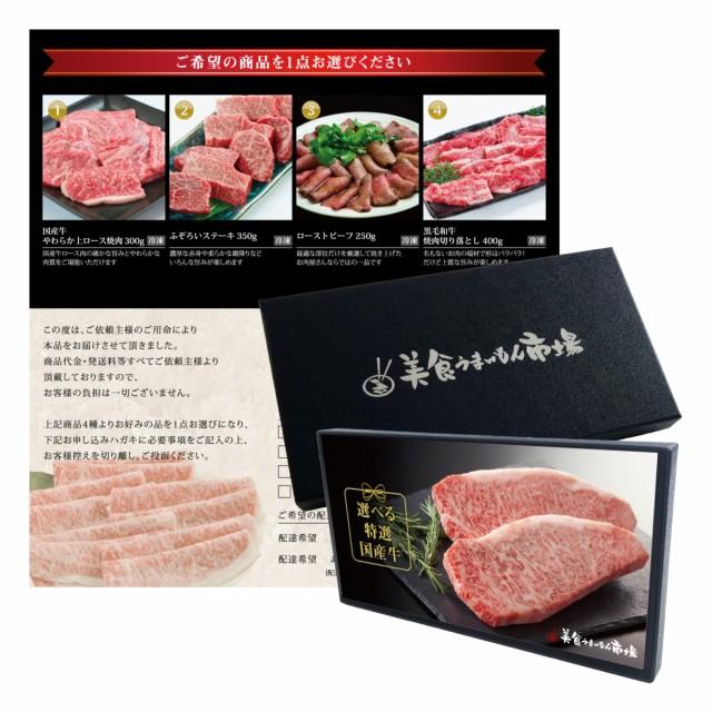 カタログギフト グルメ 内祝い お肉 の ギフト券 選べる 特選 牛肉 国産牛 黒毛和牛