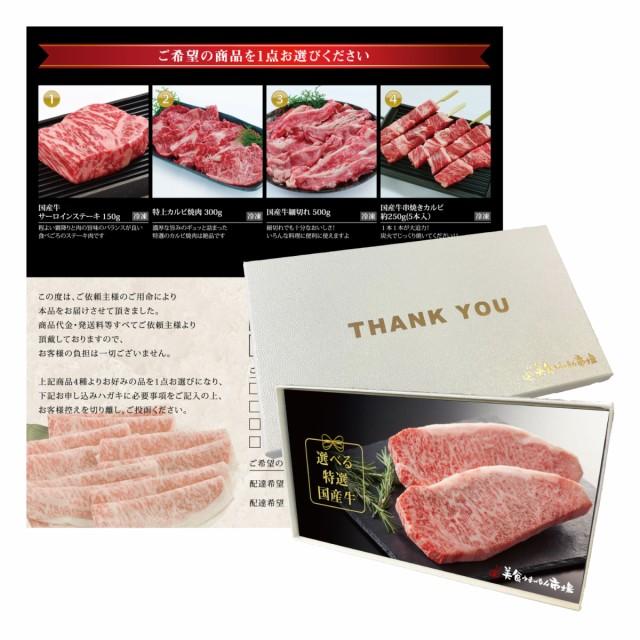 カタログギフト グルメ 内祝い お肉 の ギフト券 thank you box 入り 選べる 特選 牛肉 国産牛 黒毛和牛