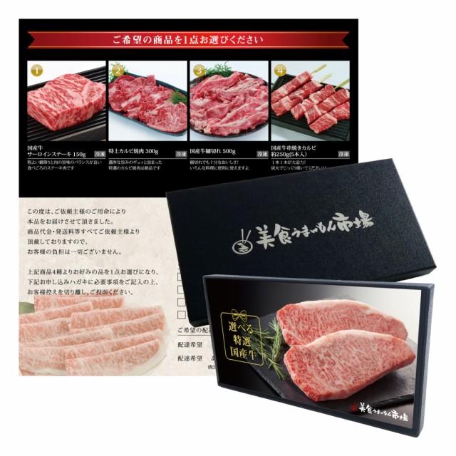 カタログギフト グルメ 内祝い お肉 の ギフト券 選べる 特選 牛肉 ( 国産牛 黒毛和牛 )