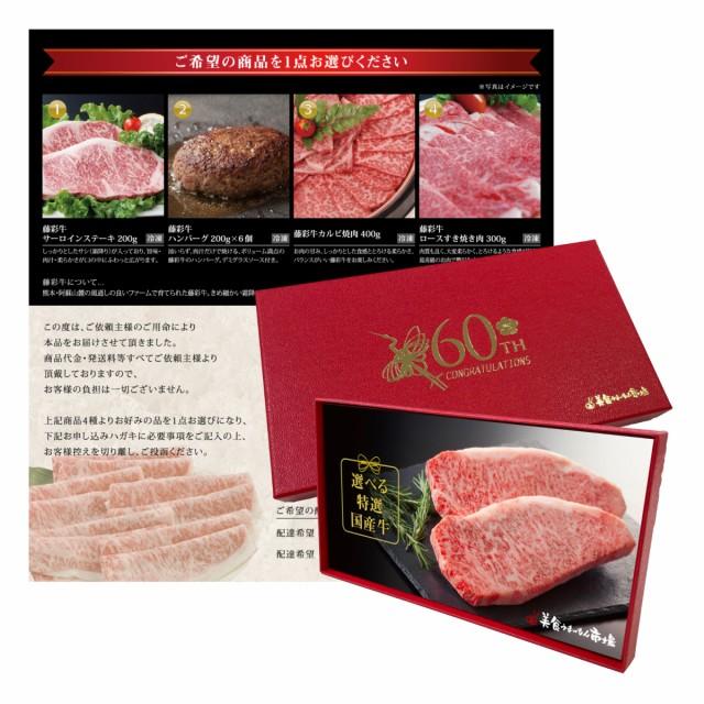 カタログギフト 還暦 お祝い BOX 入り 長寿祝い グルメ 内祝い お肉 の ギフト券 選べる 特選 牛肉 熊本 藤彩牛